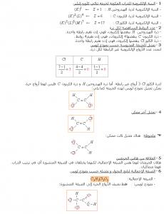 molecules10sol